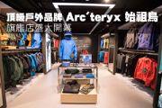 頂級戶外品牌Arc'teryx 始祖鳥 旗艦店盛大開幕
