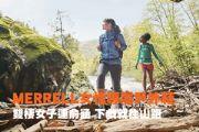 MERRELL女性專屬戶外鞋 雙棲女子連俞涵 下戲就往山跑