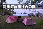 露營訂位密技大公開