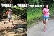 野跑鞋與慢跑鞋到底差在哪?
