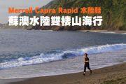 Merrell Capra Rapid水陸鞋  蘇澳水陸雙棲山海行