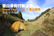登山者的行動之家 Snow Peak FAL 3登山帳篷 長期使用報告