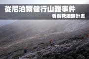 從尼泊爾健行山難事件看自救避難計畫