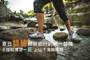 夏日雙棲輕裝旅行的第一裝備 水陸鞋清涼一夏  上山下海無極限
