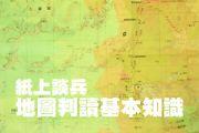 紙上談兵 地圖判讀基本知識