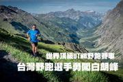 世界頂級UTMB野跑賽事 台灣野跑選手勇闖白朗峰