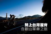 騎上台灣屋脊 合歡山登車之旅