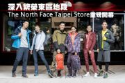 深入繁榮東區地段 The North Face Taipei Store重磅開幕