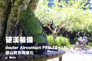 硬漢裝備 deuter Aircontact PRO 70+15L 登山背包再進化