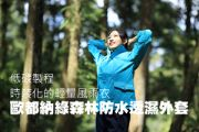 低碳製程 時裝化的輕量風雨衣 歐都納綠森林防水透濕外套