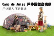 2017KIA Camp de Amigo戶外露營音樂祭 戶外潮人 不容錯過