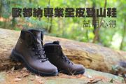 歐都納專業全皮登山鞋試用心得