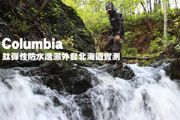 Columbia 鈦彈性防水透濕外套北海道實測
