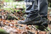 最受歡迎的經典健行鞋 MERRELL MOAB 2