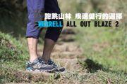 跑跳山林 疾速健行的選擇  MERRELL ALL OUT BLAZE 2