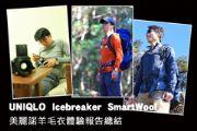 UNIQLO、Icebreaker、SmartWool美麗諾羊毛衣體驗報告