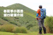 春夏季小百岳健行裝備介紹