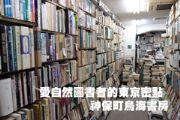 愛自然圖書者的東京密點 神保町鳥海書房