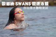 SWANS 競速泳鏡自由潛水體驗