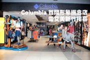 Columbia首間形象概念店 雷艾美新竹揭幕