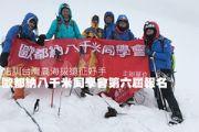 歐都納八千米同學會第六屆報名 培訓台灣高海拔遠征好手