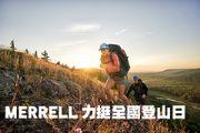 MERRELL力挺全國登山日