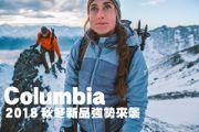 Columbia 2018秋冬新品強勢來襲