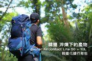 精簡淬煉下產物deuter Aircontact Lite 50+10L輕量化背包
