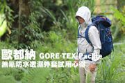 歐都納GORE-TEX Paclite無氟防水透濕外套試用心得