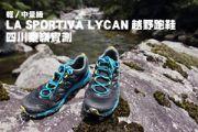 輕/中量級LA SPORTIVA LYCAN越野跑鞋四川秦嶺實測