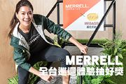 MERRELL超狂抓地戶外鞋 全台巡迴體驗抽好獎