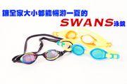 讓全家大小都能暢游一夏的SWANS泳鏡