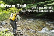 Stream Trail Dry Tank D2 25L 搖身一變戶外防水攝影器材包