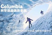 Columbia秋冬新品強勢來襲