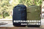 具備戶外DNA的商務旅行包 deuter AViANT系列
