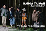 台灣品牌NANGA的三種適合情侶升溫的假日活動