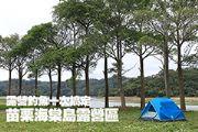 露營釣魚一次搞定的苗栗海棠島露營區