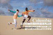 Columbia ICONS翻玩復刻限量系列上市