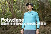 Polygiene長袖排汗抗菌POLO衫使用心得報告