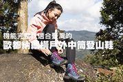 機能完整且適合臺灣的歐都納縱橫戶外中筒登山鞋