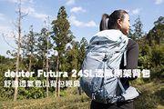 舒適透氣登山背包經典—deuter Futura 24SL透氣網架背包