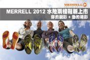 MERRELL 2012 水陸兩棲鞋新上市
