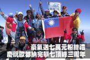 歐都納完攀七頂峰三周年 豪氣送70000元粉絲禮