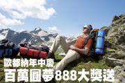 歐都納年中慶-百萬圓夢888大獎送