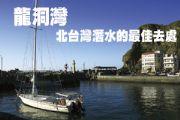 龍洞灣 北台灣潛水的最佳去處