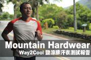 Mountain Hardwear Way2Cool 勁涼排汗衣測試報告