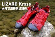 LIZARD Kross 水陸兩用鞋測試報告