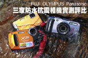 FUJI、OLYMPUS、Panasonic三家防水抗震相機實測評比