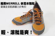 輕、涼就是爽! 推薦MERRELL 赤足水陸鞋
