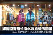 歡慶歐都納台南首家永康直營店開幕